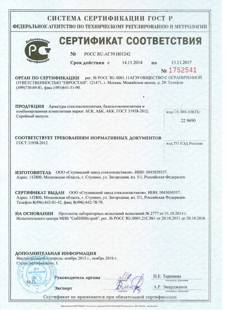 Certificate of Compliance with GOST on Fiberglass Plastic Rebar
