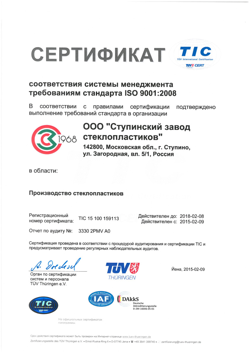 Certificate Management System ISO 9001: 2008
